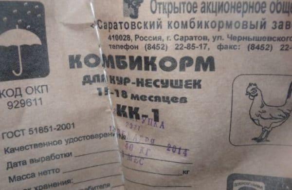 Хорошо давать несушкам комбикорм КК-1
