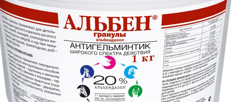 Альбен таблетки - инструкция по применению